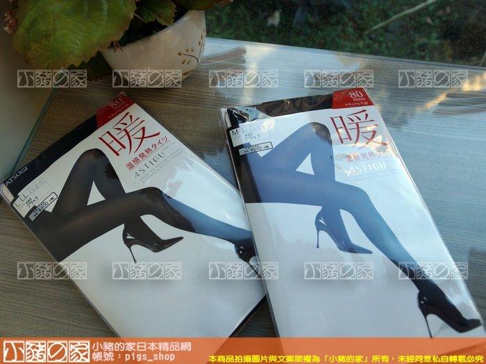 【小豬的家】ATSUGI系列~ASTIGU品牌《暖》溫感發熱緊身絲襪/褲襪(日本製)80den