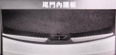 泰山美研社 18071730 馬自達 MAZDA CX-5 後內護板 CX5 後內護板 CX-5 後內防刮板