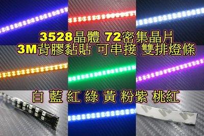 《晶站》LED密集 3528 72晶 雙排燈條 超爆亮 色澤不間距 氣壩燈 氣氛燈 車廂燈 車底燈  雙排72晶*