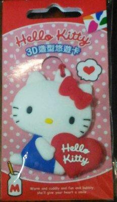 .星情報報小屋-HELLO KITTY 3D造型悠遊卡-LOVE