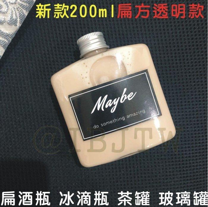 【奇滿來】透明款扁方形200ml冰滴咖啡瓶扁酒瓶/熱銷鋁蓋包裝瓶/玻璃瓶 20支以下超商取貨 飲料果汁密封罐ADPB