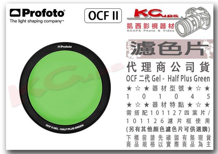 凱西影視器材 【 Profoto OCF 二代 Gel Half Plus Green 101045 濾色片 】色溫片
