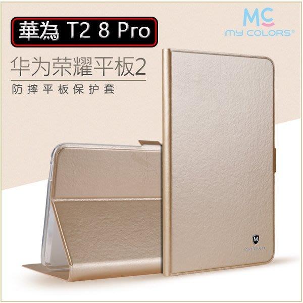 純色系列 HUAWEI MediaPad T2 8 Pro 平板保護套 華為 T2 8 Pro 平板皮套 支架 全包 TPU 內殼 防摔 保護殼 │檸檬3C