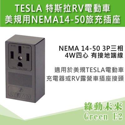 TESLA 特斯拉RV 電動車 美規用 NEMA 14-50 旅充 插座 ✔附發票【綠動未來】