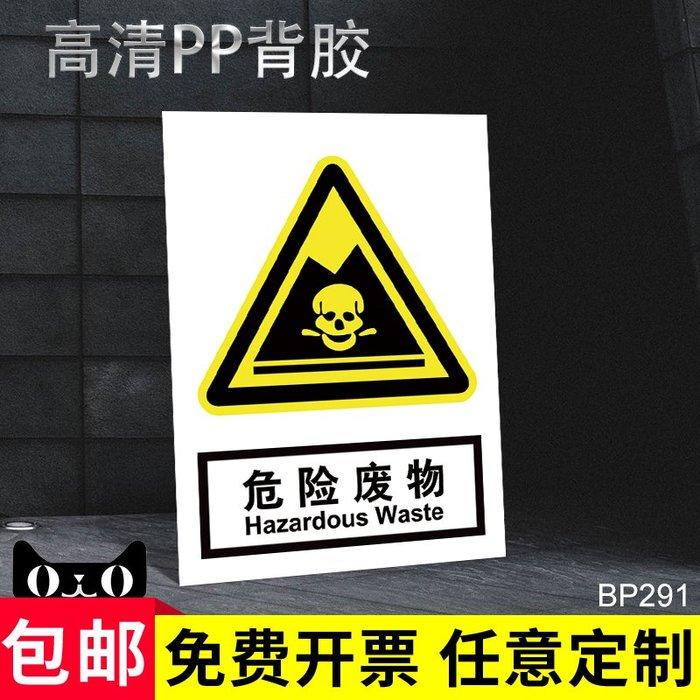 聚吉小屋 #5件起發危險廢物安全警示牌警告牌工廠車間倉庫溫馨提示牌注意高溫非工作人員請勿入內標識牌有電危險標示牌子標志牌