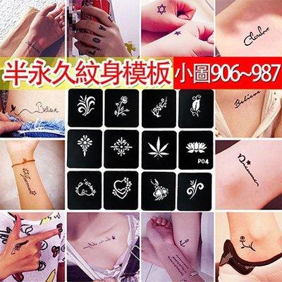 【PG13】小圖(906-987序號請留言)防水 紋身模版  半永久紋身 刺青 紋身貼(總額30元上才能出貨)