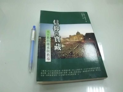 6980銤:A15-3☆民國93年初版『信仰的寶藏』亞蘭‧施勒克 著《光啟》