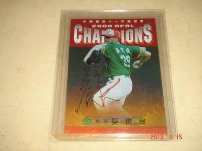 中華職棒 Lamigo 桃猿隊 投手教練 吳俊良 2000 職棒十一年總冠軍隊卡 #10 簽名卡 球員卡