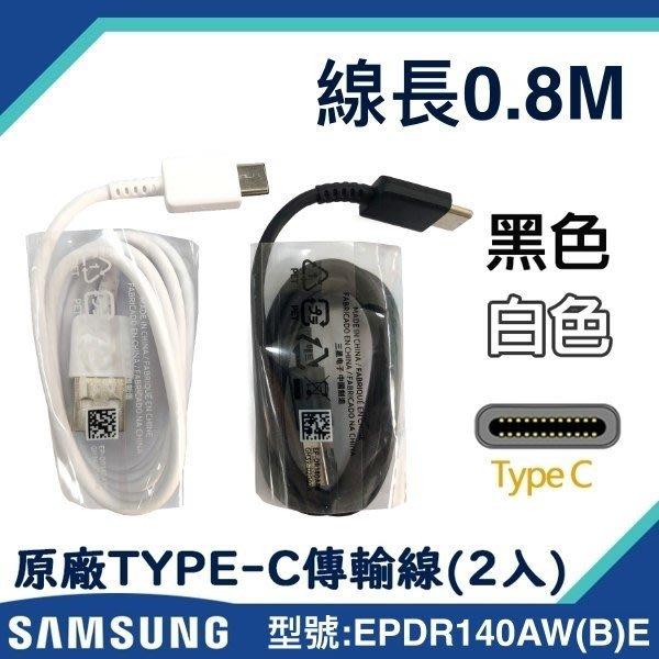 【2入裝】0.8M三星原廠快速充電傳輸線 Type-C【台灣三星拆機貨】Note9 S10e Note8 A8 2018