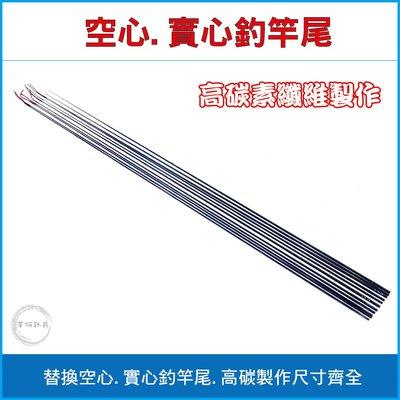 (手研釣具) 100cm 空心實心釣竿尾  釣竿替換尾節 ( 高碳素纖維製作  )