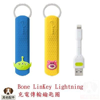 Bone LinKey Lightning 充電傳輸鑰匙圈 玩具總動員