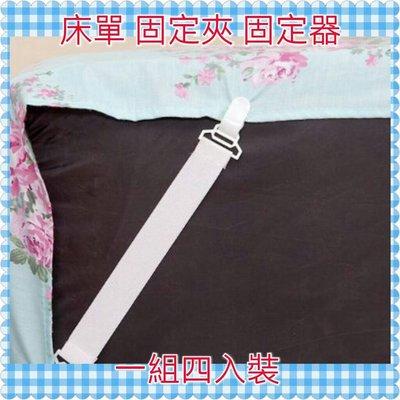 防脫落床單固定扣(1組4入)/床罩床單整理固定器/防脫落鬆緊帶夾/雙人單人沙發桌巾