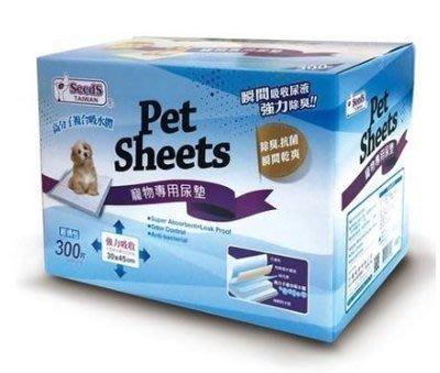 【小如的店】COSTCO好市多線上代購~Seeds 惜時 寵物專用尿墊(每箱300張)
