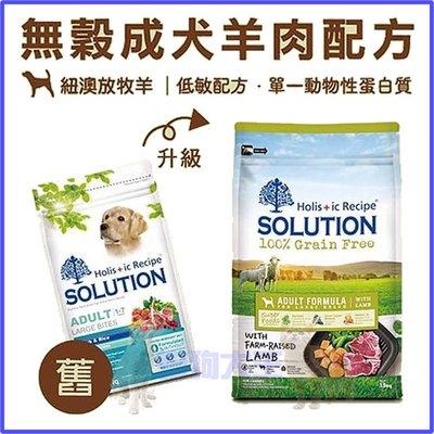 **貓狗大王**耐吉斯 成犬/羊肉大顆粒+田園蔬果 1.5kg