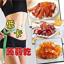 高纖寒天蒟蒻 蒟蒻乾系列170g [TW00001]健康本味(促銷至6/30止)