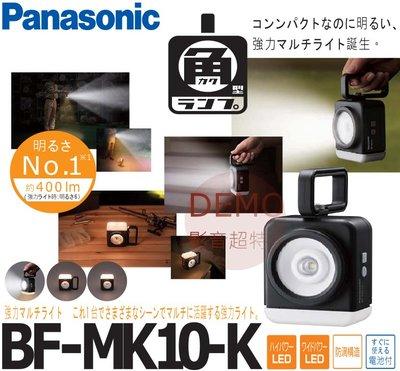 ㊑DEMO影音超特店㍿日本Panasonic BF-MK10  強力LED方形燈 手電筒 夜燈 露營 夜釣 散歩 撮影用