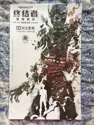 未來戰士 黑暗命運 Terminator Dark Fate 官方電影大硬卡 杜比影院 海報 Poster 26.3 cm x 42 cm
