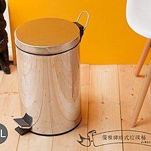 【JL精品工坊】優雅腳踏式垃圾桶12L限時下殺$380元/回收桶/垃圾桶/紙簍/台灣製造/不鏽鋼