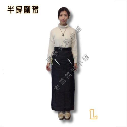 半身腰下圍裙-L