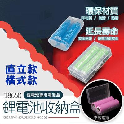 【18650鋰電池收納盒】儲存盒 電池盒 鋰電池專用電池盒 可適用2顆、4顆