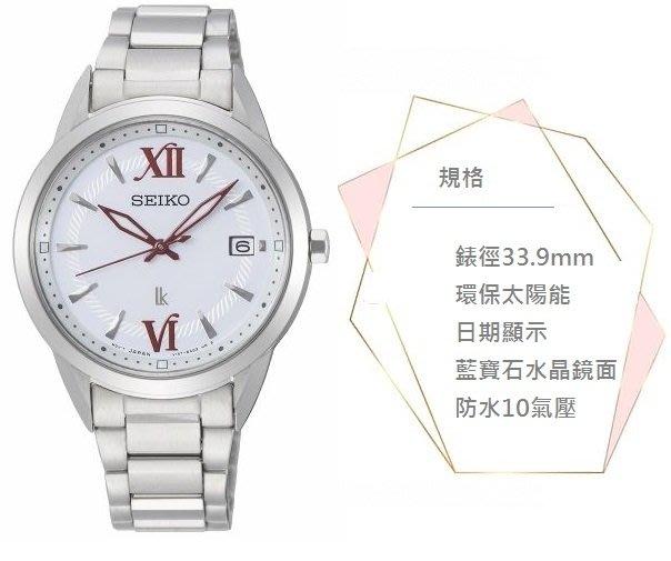 【公司貨附發票】SEIKO 精工 LUKIA太陽能優雅時尚女錶 V147-0CL0S (SUT387J1) 現貨免運