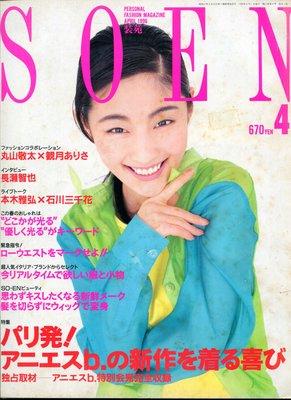 紅蘿蔔工作坊/裁縫~裝苑so-en 1996 / 4月. 沒有紙型(日文書)9H