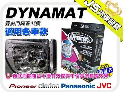 勁聲音響改裝 Dynamat 雙前門隔...