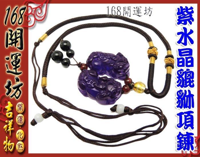 【168開運坊】五行系列【五行招財項鍊/可調大小-紫水晶貔貅一對】開光/擇日配戴