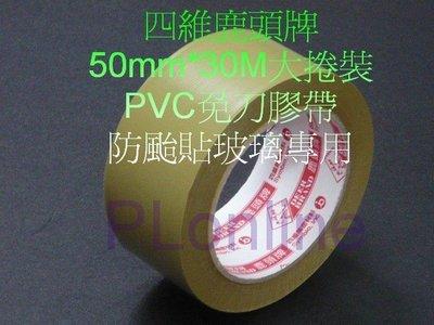 【保隆PLonline】 四維(鹿頭牌)50mm厚皮超長型PVC手撕布紋膠帶/免刀膠帶 /防颱貼玻璃專用膠帶