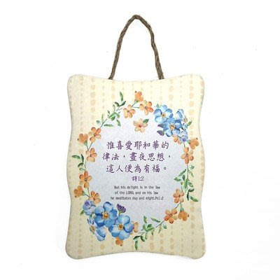 雅彥禮坊-陶瓷掛飾家飾(便為有福)