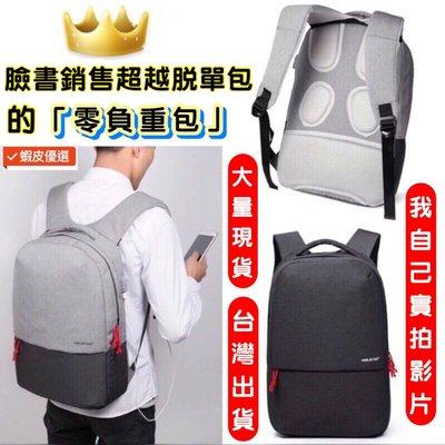 現貨+實拍用給你看😎要買 未來實驗室 FREEZONE 可參考 零負重背包 靈負重包 😎運動背包 旅行背包 減壓背包