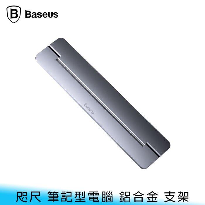 【台南/面交】BASEUS/倍思 咫尺 通用 纖薄/便攜 隱形/支撐/散熱/收納 筆記型電腦 可水洗 鋁合金 支架