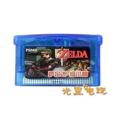 遊戲卡NDS GBM GBASP GBA游戲卡帶 薩爾達 塞爾達傳說2 迷爾帽 中文版