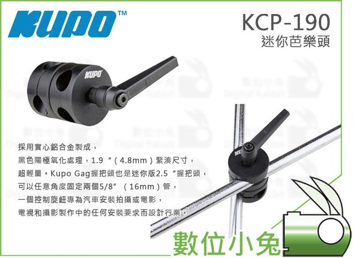 數位小兔【KUPO KCP-190 迷你芭樂頭】1.9 Gag Grip Head For 5/8 Tube 鋁合金 可