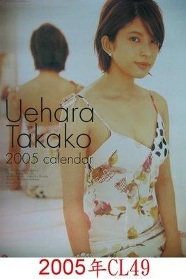 上原多香子2005,03,02年月曆--含郵特價每份580元