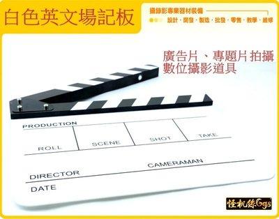 怪機絲 044-YP-9-009 白色 中英文 電影場記板 導演板 壓克力雕刻 白板筆書寫 好用 乾淨 大版