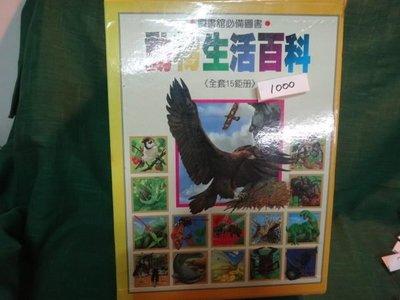 【愛悅二手書坊 15-05】動物生活百科整套十五本合賣