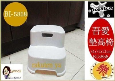 BI-5858 吾愛墊高椅 孩童墊高椅 梯椅 防滑椅 BI5858  直購價 aeiko 樂天生活倉庫