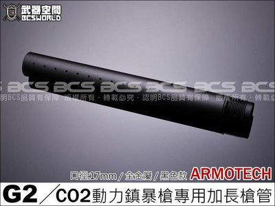 【BCS武器空間】ARMOTECH G2 CO2 動力鎮暴槍專用加長槍管-FSYAR01