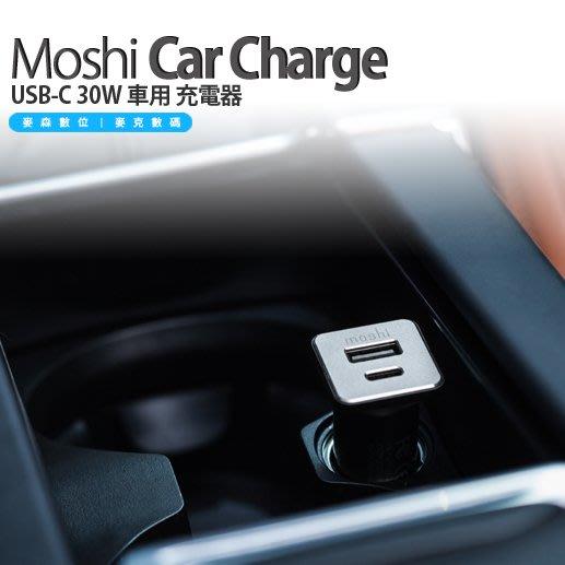 Moshi Car Charge USB-C 30W 車用 充電器 現貨 含稅