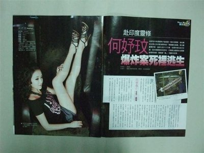 """何妤玟     明星專訪   雜誌內頁3面"""" 2010年"""
