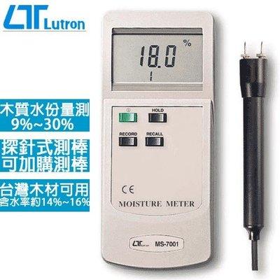 【電子超商】Lutron MS-7001 經濟型水份計