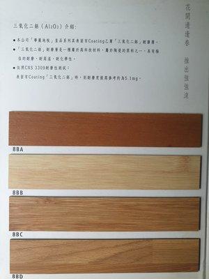美的磚家~知名品牌南亞華麗皇品系列木紋塑膠地磚塑膠地板~質感佳15cmx90cmx2.5m/m,每坪850元