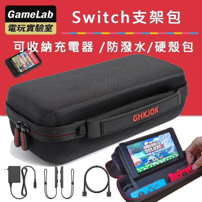 現貨 Switch收納包 支架包 外出包 整理包【電玩實驗室】JNS0032 防潑水 可放充電器 環保無臭味