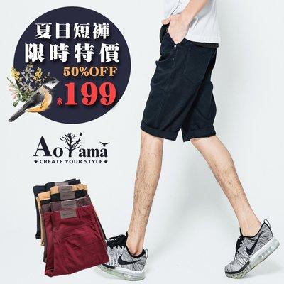 休閒短褲 舒適簡約素面百搭 休閒短褲【A9139】工作短褲 青山AOYAMA