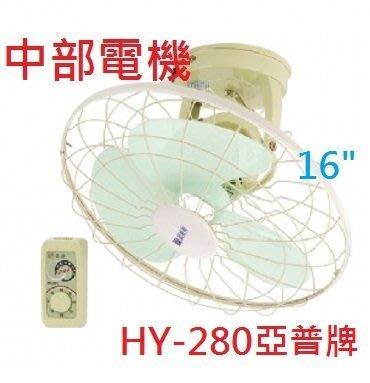 『電扇批發』亞普牌 HY-280A 自動旋轉吊扇 360度自動旋轉吊扇 太空扇 通風扇 旋轉扇 (台灣製造)