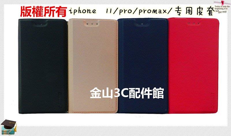 金山3C配件館 iphone 11/11 pro/11 pro max/皮套 手機套 手機包 手機殼 防摔套 手機皮套