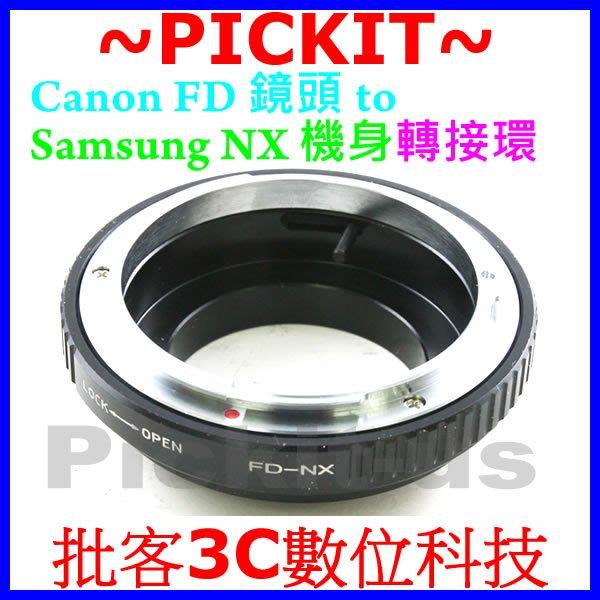 可調光圈 Canon FD FL老鏡頭轉Samsung NX機身轉接環 NX30 NX300 NX2000 NX300M