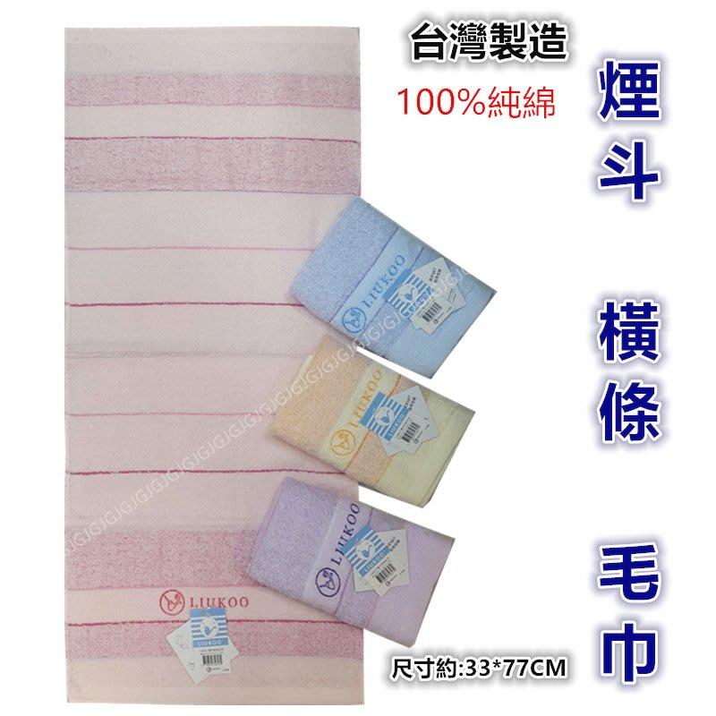 三寶家飾~橫條款 LIUKOO煙斗牌 mit台灣製造100%純棉毛巾素雅毛巾 尺寸約:33*77cm