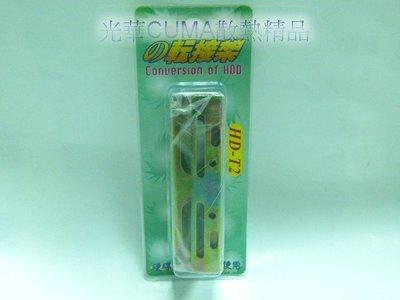 光華CUMA散熱精品*HD-T2 3.5吋 轉 5.25吋 硬碟轉接架~現貨